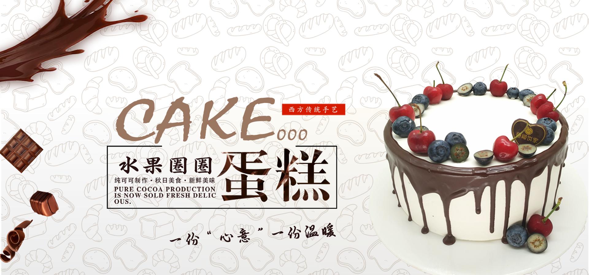 柳州蛋糕店