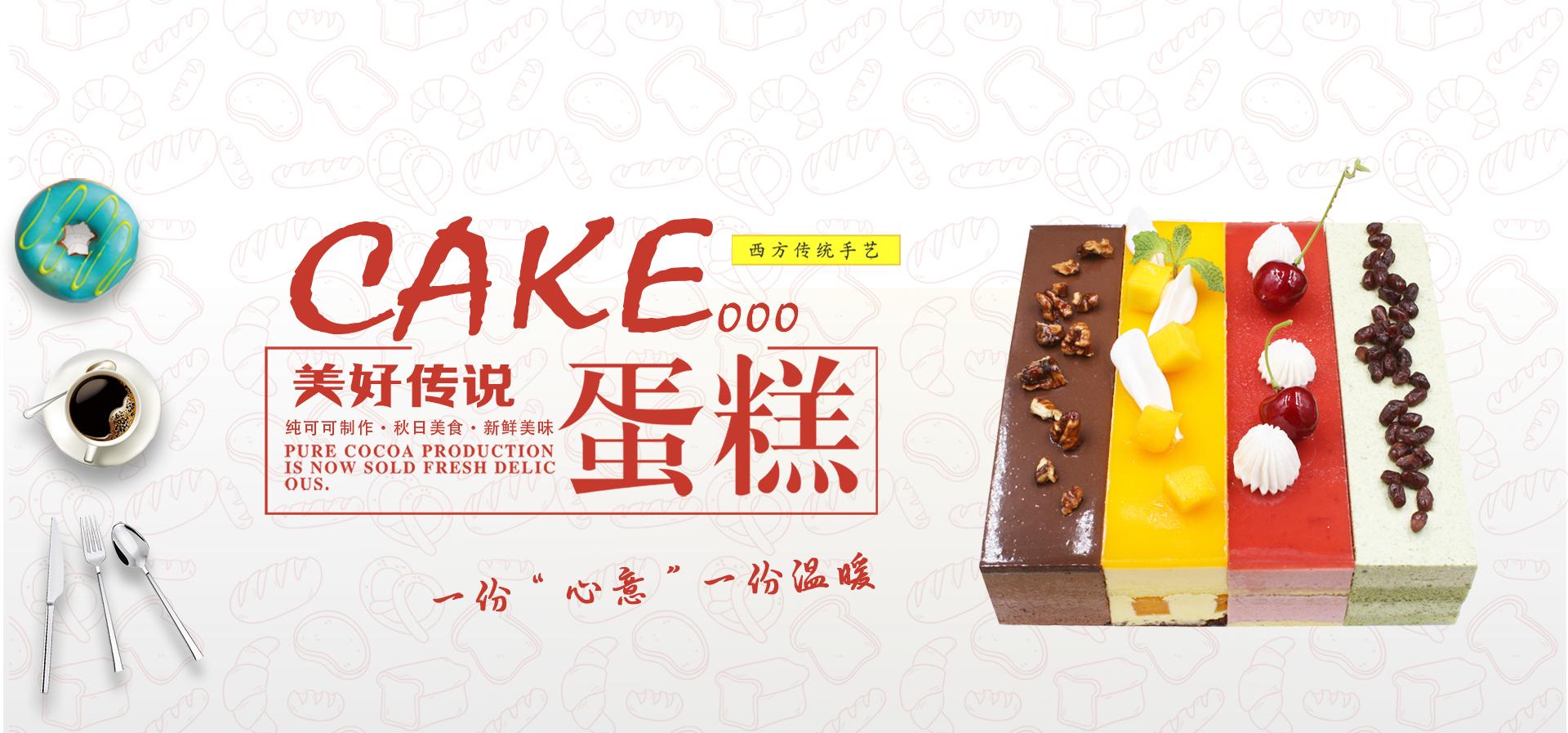 柳州生日蛋糕